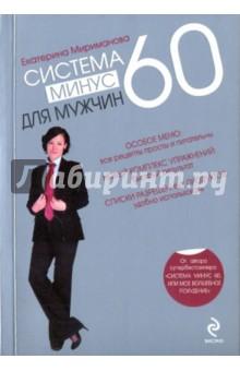 Система минус 60 для мужчин - Екатерина Мириманова