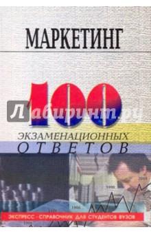 Маркетинг: 100 экзаменационных ответов - Федько, Федько