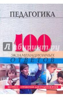 Педагогика: 100 экзаменационных ответов - Столяренко, Самыгин
