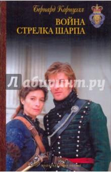 Война стрелка Шарпа - Бернард Корнуэлл