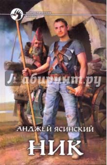 Анджей Ясинский Ник все книги