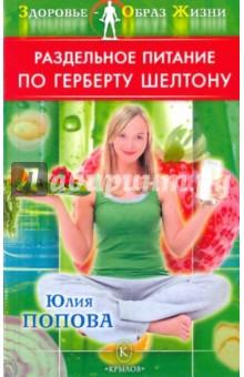 Раздельное питание по Герберту Шелтону - Юлия Попова