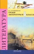 Наталья Кутейникова - Уроки литературы в 8 классе обложка книги