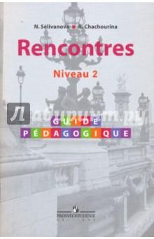 Французский язык. Книга для учителя: второй и третий годы обучения: пособие для учителей