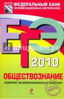 ЕГЭ-2010. Обществознание: Сборник экзаменационных заданий
