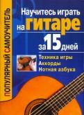 Тимур Иванников: Научитесь играть на гитаре за 15 дней
