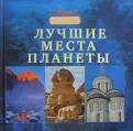 Блащук, Королева, Литвинов: Лучшие места планеты