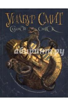 Купить Уилбур Смит: Седьмой свиток ISBN: 978-5-17-062670-0