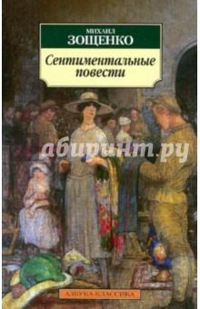 Сентиментальные повести - Михаил Зощенко