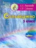 Варламова, Семченко: Сольфеджио. 5 класс. Пятилетний курс обучения. Ноты. Пособие для учащихся музыкальных школ