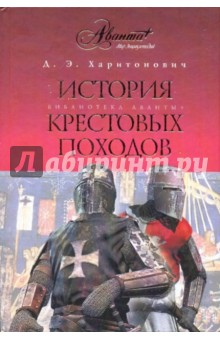 История Крестовых походов - Д. Харитонович
