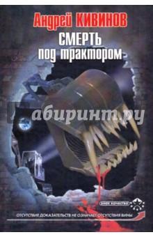 Смерть под трактором - Андрей Кивинов