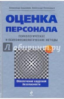 Оценка персонала: психологические и психофизиологические методы - Сошников, Пеленицын
