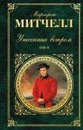 Маргарет Митчелл - Унесенные ветром. В 2-х томах. Том 2 обложка книги