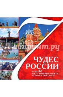 7 чудес России и еще 42 достопримечательности, которые нужно знать - Шанин, Агронский