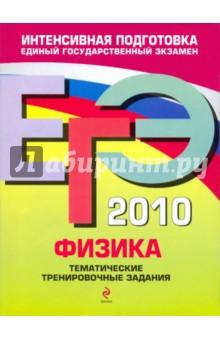 ЕГЭ-2010. Физика: Тематические тренировочные задания - Алевтина Фадеева