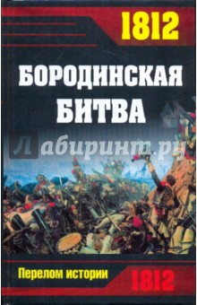1812 Бородинская битва