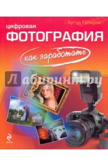 Цифровая фотография: как заработать - Артур Газаров