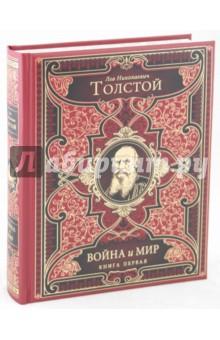Война и мир. В 2-х книгах. Книга1: том 1-2 - Лев Толстой