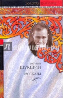 Рассказы - Василий Шукшин