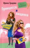 Ирина Градова: Принцесса и нищенка