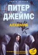 Питер Джеймс: Алхимик. Книга 1
