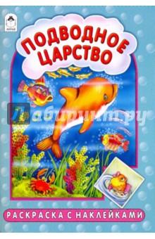 Подводное царство - Т. Коваль