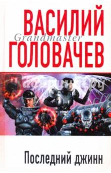 Последний джинн - Василий Головачев