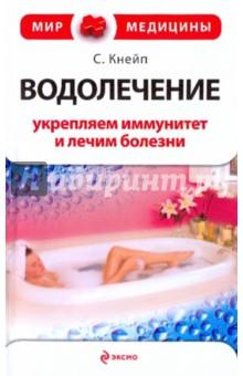 Водолечение: укрепляем иммунитет и лечим болезни - Себастьян Кнейпп