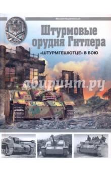 Штурмовые орудия Гитлера. Штурмгешютц в бою - Михаил Барятинский