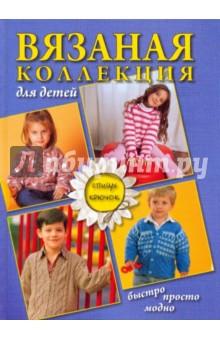 Купить Вязаная коллекция для детей. Спицы, крючок ISBN: 978-5-366-00453-4