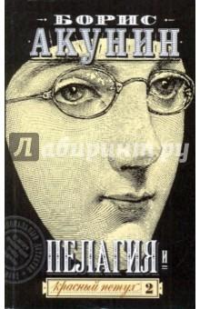 Пелагия и красный петух. Роман в 2-х томах. Том 2 - Борис Акунин