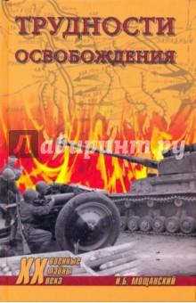 Трудности освобождения - Илья Мощанский