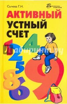 Активный устный счет - Галина Сычева