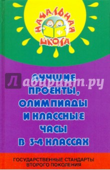 Купить Дик, Кацирис: Лучшие проекты, олимпиады и классные часы в 3-4 классе ISBN: 978-5-222-15832-6