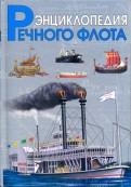 Иван Черников: Энциклопедия речного флота