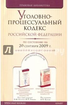 Уголовно-процессуальный кодекс Российской Федерации (по состоянию на 20 сентября 2009 г.)