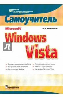 Microsoft WINDOWS VISTA - Олег Меженный