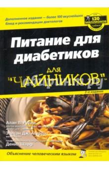 Питание для диабетиков для чайников - Рубин, Ассера, Шарф