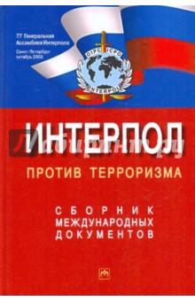 Интерпол против терроризма: Сборник международных документов