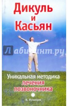 Дикуль и Касьян. Уникальная методика лечения позвоночника - Иван Кузнецов