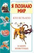 Ситников, Шалаева, Ситникова: Кто есть кто в мире животных