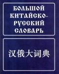 Мудров, Баранова, Гладцков: Большой китайскорусский словарь