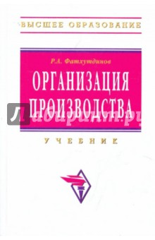 Организация производства. Учебник - Раис Фатхутдинов