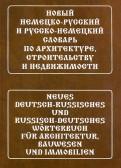 Наталья Трушина: Новый немецкорусский и руссконемецкий словарь по архитектуре, строительству и недвижимости
