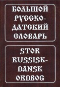 Крымова, Эмзина: Большой русскодатский словарь