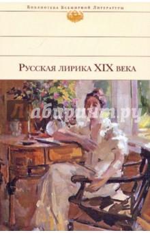 Русская лирика XIX века: антология