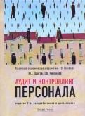 Одегов, Никонова - Аудит и контроллинг персонала обложка книги
