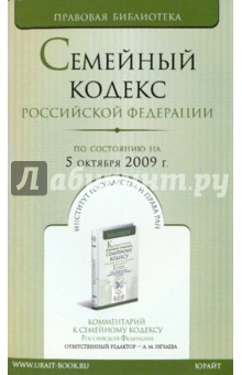 Семейный кодекс Российской Федерации (по состоянию на 05 октября 2009 года)