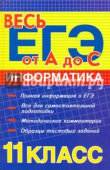 Информатика: 11 класс: ЕГЭ-2010: учебное пособие